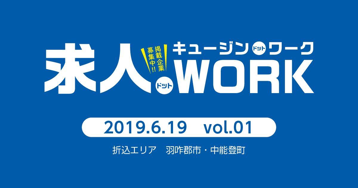 求人.WORK Vol.1