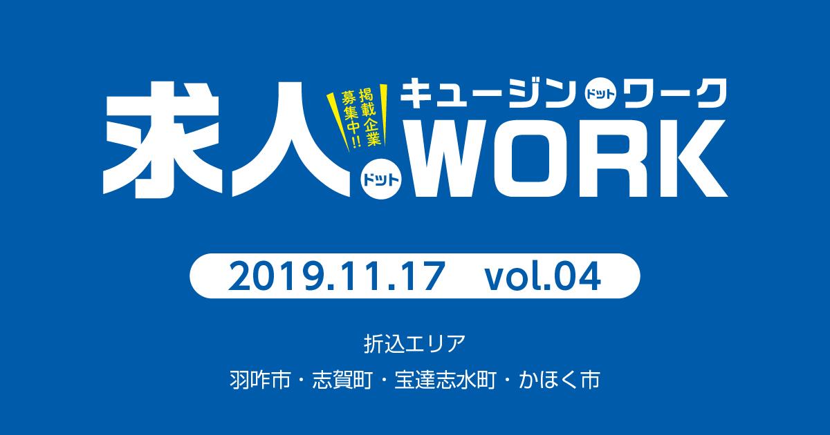 求人.WORK Vol.4
