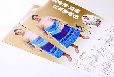 2019年遠藤関カレンダー